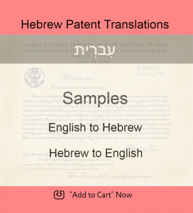 Samples – Hebrew Patent Translations