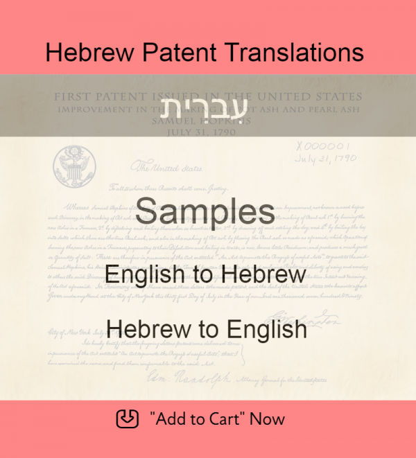 Samples – Hebrew Patent Translations