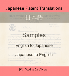 Samples – Japanese Patent Translations