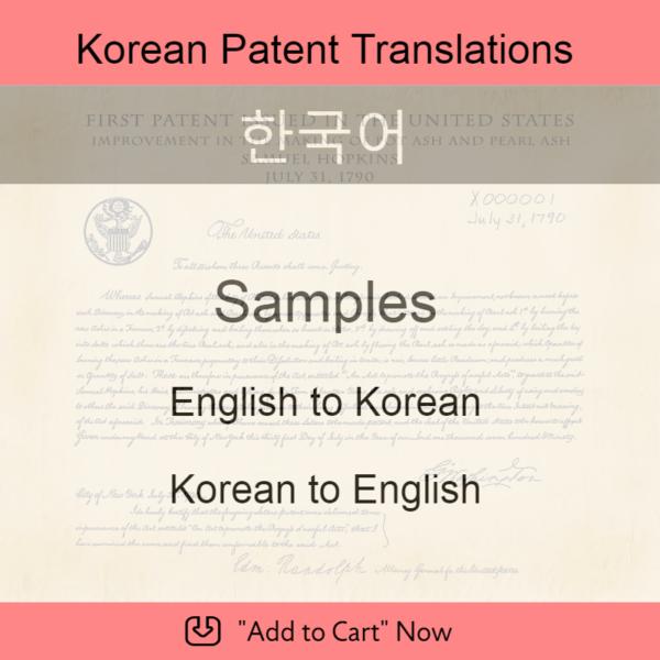 Samples – Korean Patent Translations