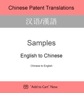 Samples - Chinese Patent Translation