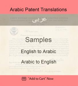 Samples – Arabic Patent Translations