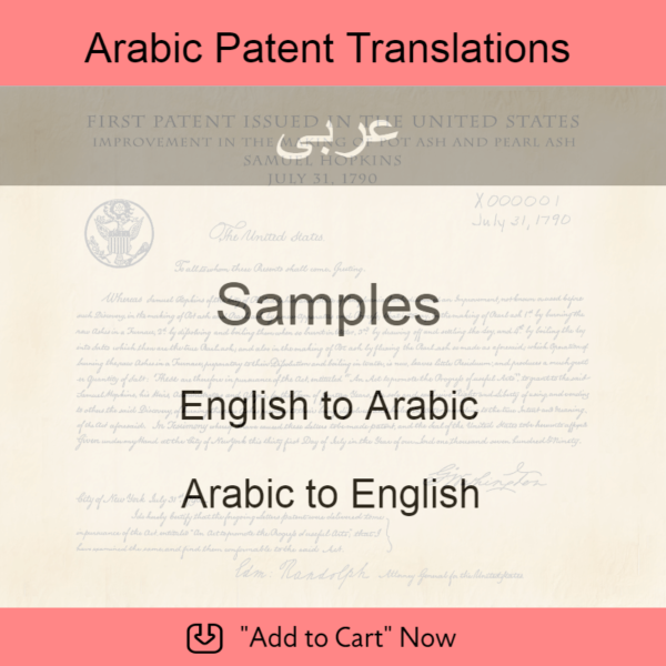 Samples – Arabic Patent Translations