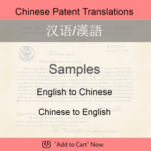 Samples – Chinese Patent Translation