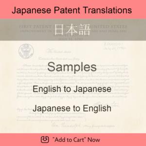 Samples – Japanese Patent Translations