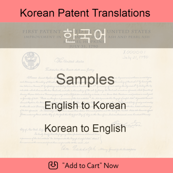 Samples – Korean Patent Translations