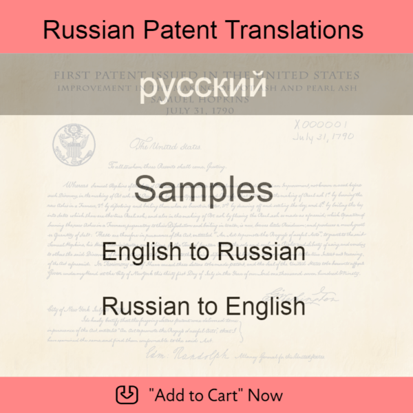 Samples – Russian Patent Translations