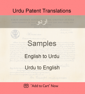 Samples – Urdu Patent Translations