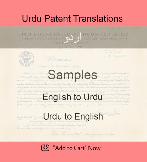 Samples – Urdu Patent Translations